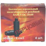 Патроны перцовые резьбовые БАМ.Р-ОС 18х60 мм
