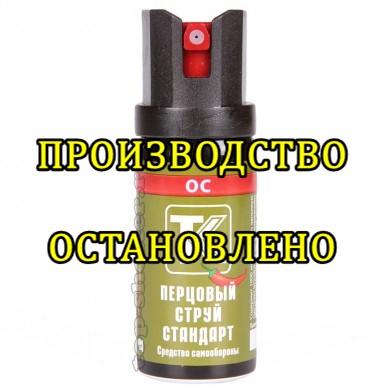 Струйный газовый баллончик Перцовый струй Стандарт, 65 мл