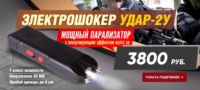 Электрошокер Удар-2У