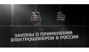 Законы о применении электрошокеров в России: ответственность за использование шокеров