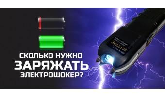 Сколько времени нужно заряжать электрошокер?